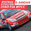    FIA WTCC