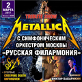 Metallica Show S&M Tribute с симфоническим оркестром - Metallica Show S&M Tribute с симфоническим оркестром Крокус Сити Холл металика металлика