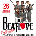 THE BEATLOVE - трибьют The Beatles - THE BEATLOVE - трибьют The Beatles битлз клуб аврора aurora concert hall платинум